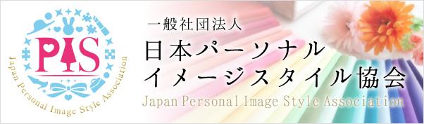 一般社団法人日本パーソナルイメージスタイル協会