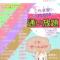 SALE開催!!【浴衣&夏物セレクトショップ販売会】とお知らせ♫